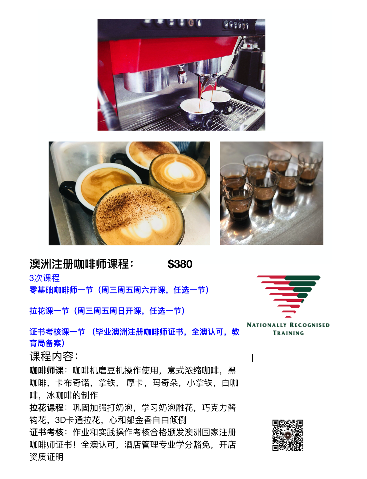 Master barista course package